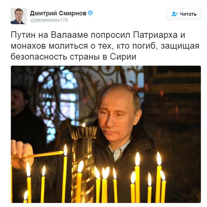Путін попросив молитися про загиблих в Сирії: соцмережі вибухнули гнівом (1)
