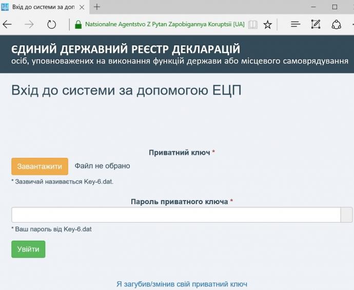 Система е-декларування в Україні запустилася, але з проблемами (2)