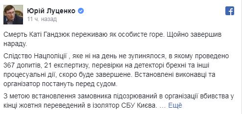 Померла Катерина Гандзюк: в ГПУ зробили гучну заяву про розслідування (1)
