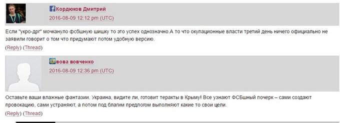 Проблеми в Криму: з'явилися чутки про гучне вбивство і нові фото черг (2)