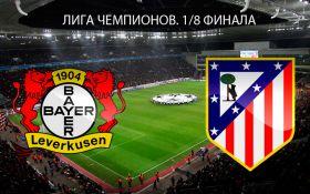 Байер - Атлетико - 2-4: хронология матча и видео голов