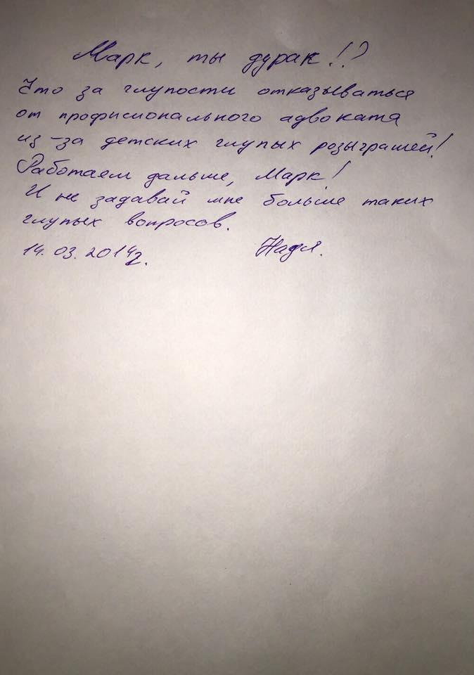 Савченко поддержала своего адвоката: Марк, ты дурак? (2)