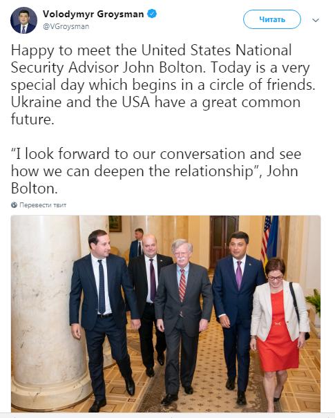 Гройсман провел переговоры с Болтоном в Киеве: о чем говорили премьер Украины и советник Трампа (1)