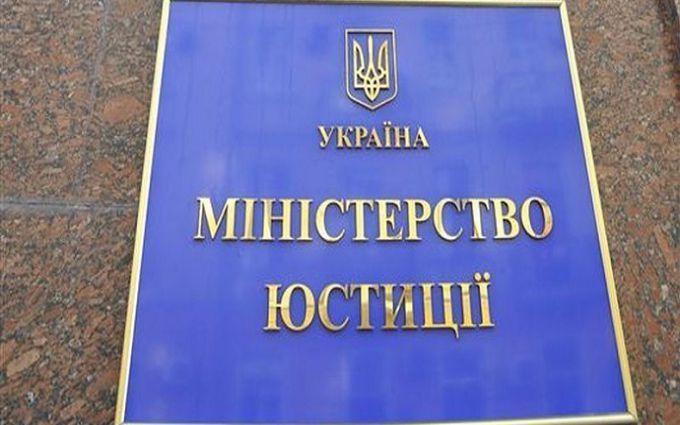 Україна в числі лідерів: реформа від Мін'юсту заслужила високу оцінку