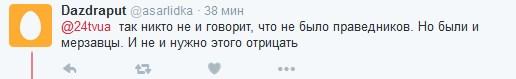 Жорсткі слова президента Ізраїлю про українців підірвали соцмережі (4)