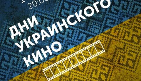 У Будапешті пройдуть Дні українського кіно
