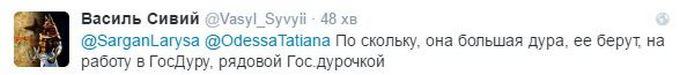 У Луценка тонко висміяли кримську