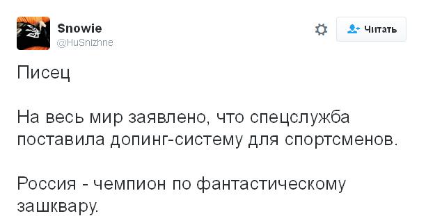 Сеча в надійних руках: соцмережі підірвала заява про Росію і допінг (4)