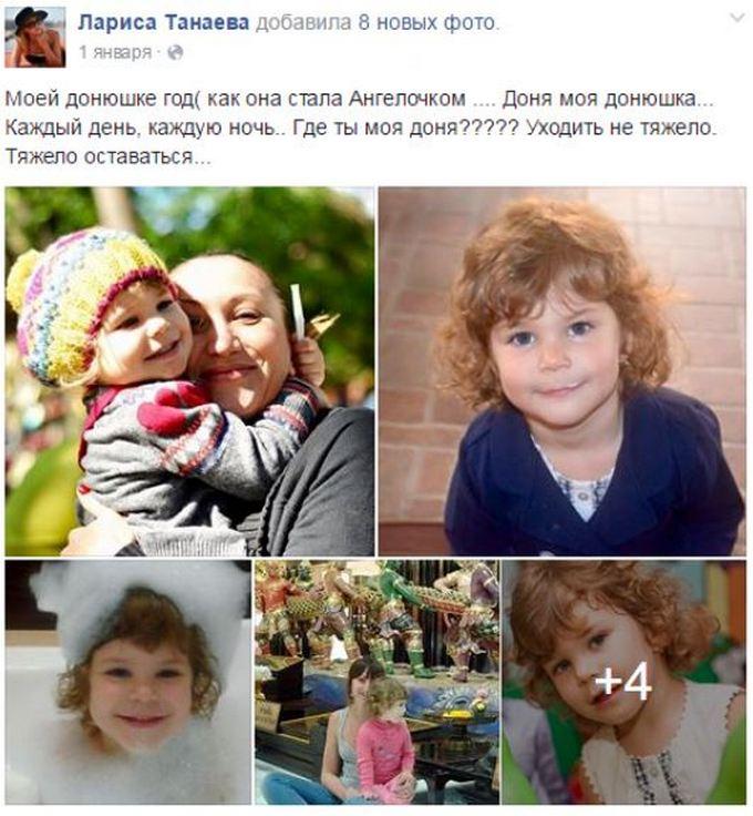 У мережі з'явилися фото українки, яка загинула в Стамбулі (1)