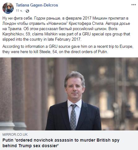 """Путин отдавал приказ отравить """"Новичком"""" не только Скрипаля: всплыли скандальные подробности происшествия (1)"""