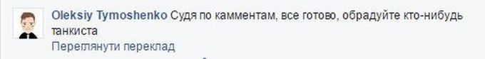 Хочу загинути в танку на Хрещатику: соцмережі висміяли слова путінського ідеолога (4)