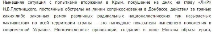 У заяві МЗС Росії помітили сумну для бойовиків Донбасу деталь (1)