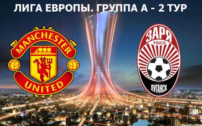 Манчестер Юнайтед - Зоря: онлайн трансляція матчу Ліги Європи