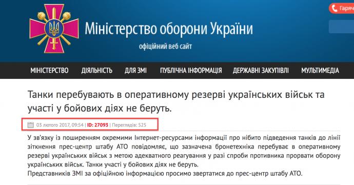 Українські танки в Авдіївці: в мережі на пальцях пояснили путінську пропаганду (5)