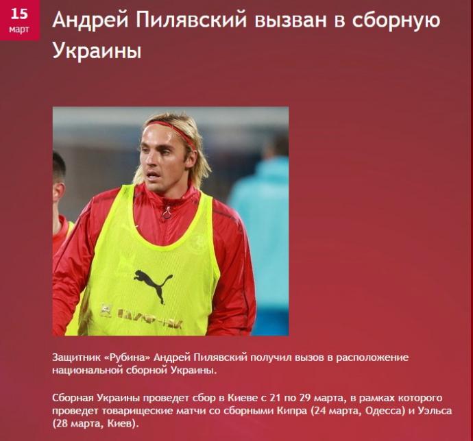 Кто врет? ФФУ запуталась с вызовом футболистов в сборную Украины. Опубликовано фото (2)