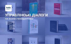 """Книжковий Арсенал: """"Український брендинг: глобальна битва"""" - ексклюзивна пряма трансляція (відео)"""