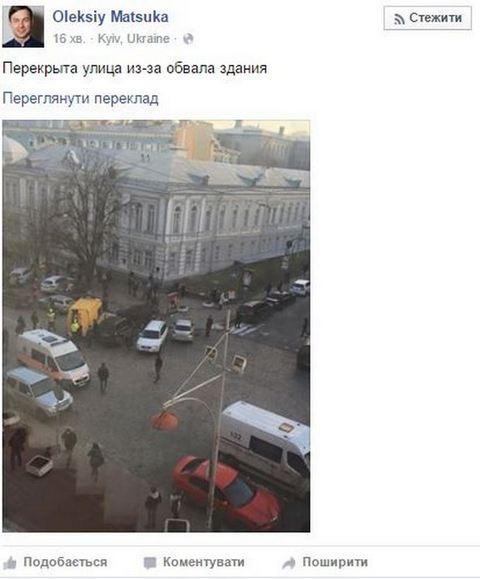 Появились новые фото и подробности с места обвала здания в Киеве (1)