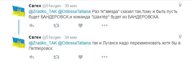 Новина пропагандистів Путіна про перейменування Донецька підірвала соцмережі (3)