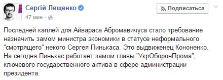 Абромавичус уходит в отставку: реакция соцсетей (12)