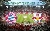 Бавария - РБ Лейпциг - 3-0: хронология битвы за первое место в Германии