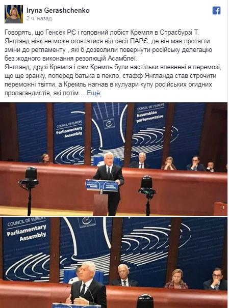 Провал Росії в ПАРЄ: в Україні дали пораду генсеку РЄ щодо виходу з кризи (1)