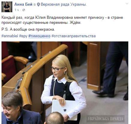 В сети пошутили над новым имиджем Тимошенко (8)