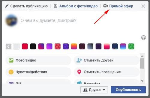 Пряма трансляція з Facebook Live: що необхідно знати (1)
