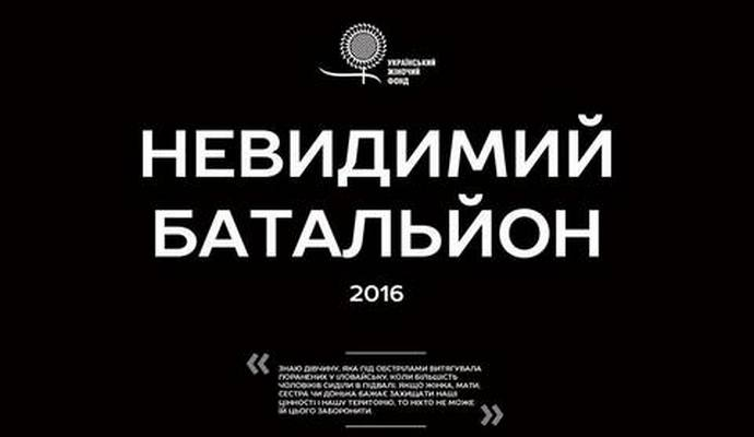 """Невидимий батальйон"". Календар на 2016 рік"