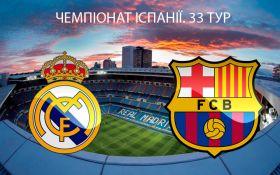 "Реал - Барселона: онлайн трансляция ""Эль-Классико"" 23 апреля"