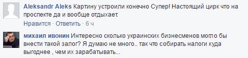 Зачем этот цирк? Соцсети продолжают кипеть из-за освобождения Насирова (6)
