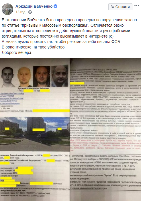 Резюме от ФСБ: Бабченко опубликовал ориентировку на свое убийство (1)
