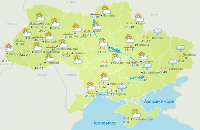 Прогноз погоды в Украине на 24 января (1)