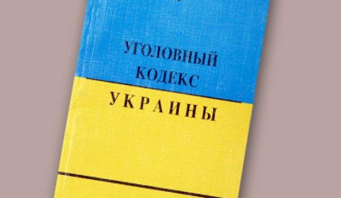 Порошенко ввел в действие закон об изменениях в Уголовный кодекс