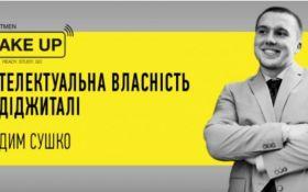 Вадим Сушко: Інтелектуальна власність в діджиталі - ексклюзивна трансляція на ONLINE.UA