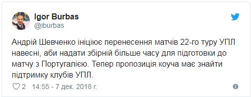 Шевченко звернувся до українських клубів з важливим проханням: що сталося (1)