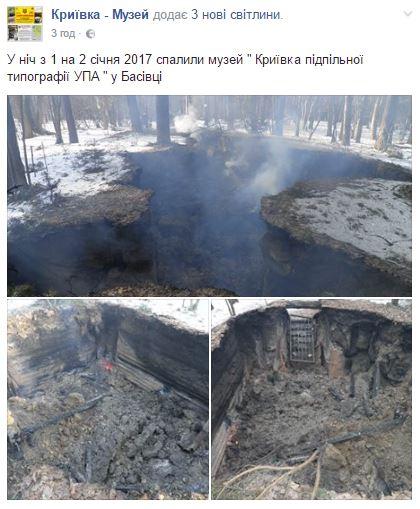 Под Львовом сожгли музей УПА: опубликованы фото (1)