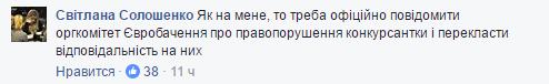 У Авакова объяснили, как поступить с участницей Евровидения от России: соцсети кипят (3)