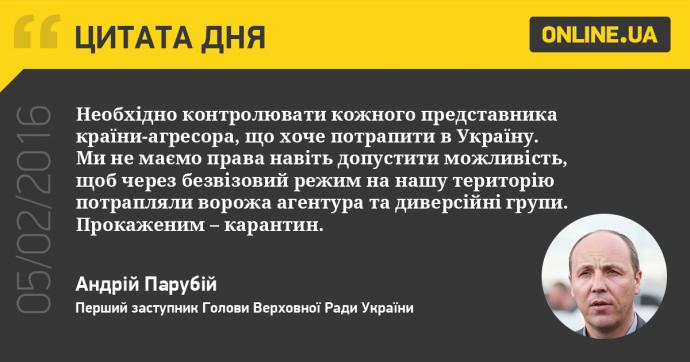 5 февраля в Украине и мире: главные новости дня (1)