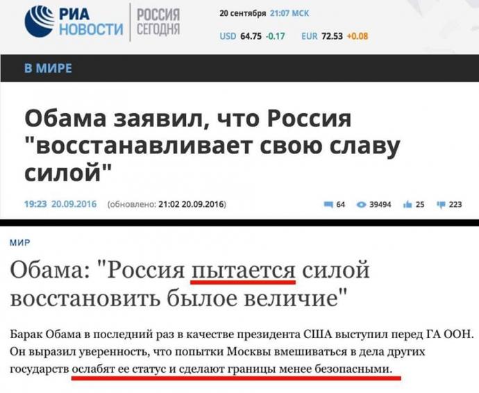 """Росіяни перекрутили слова Обами про """"велич"""" РФ (1)"""