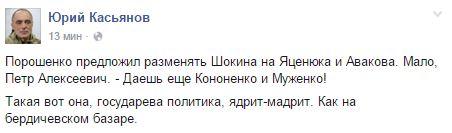 Яценюка меняют на Шокина: соцсети бурно отреагировали на обращение Порошенко (4)