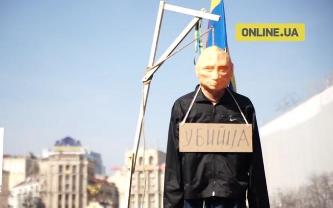В Киеве Путина одели в спортивные штаны: опубликовано видео