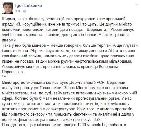 Абромавичус уходит в отставку: реакция соцсетей (8)
