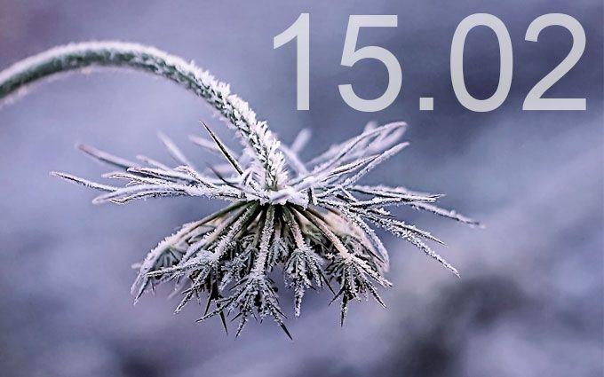 Прогноз погоди в Україні на 15 лютого