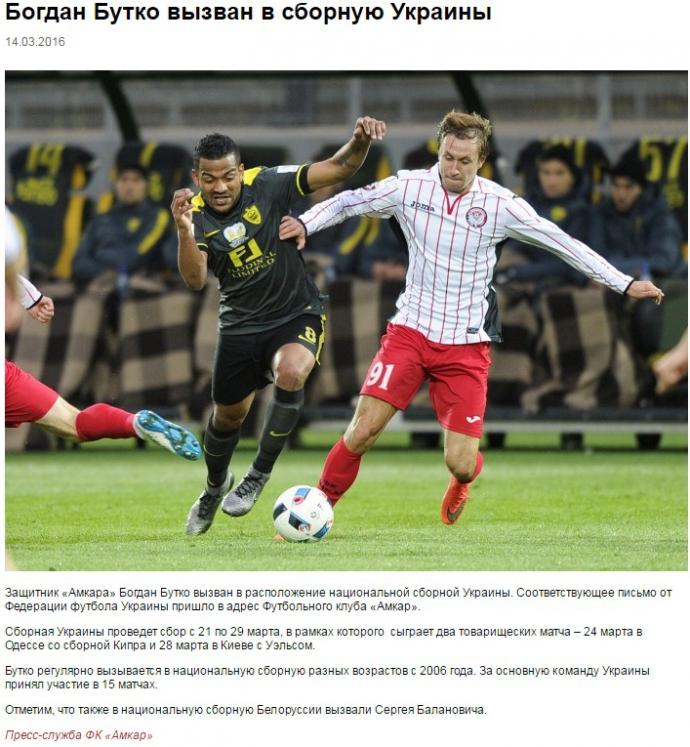 Кто врет? ФФУ запуталась с вызовом футболистов в сборную Украины. Опубликовано фото (1)