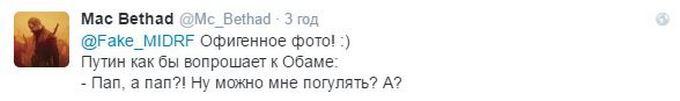 Фото Обами з крижаним поглядом і Путіна стало хітом мережі (1)
