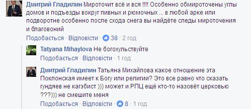 """Опозорившуюся крымскую """"няшу"""" жестко потроллили даже росСМИ (3)"""