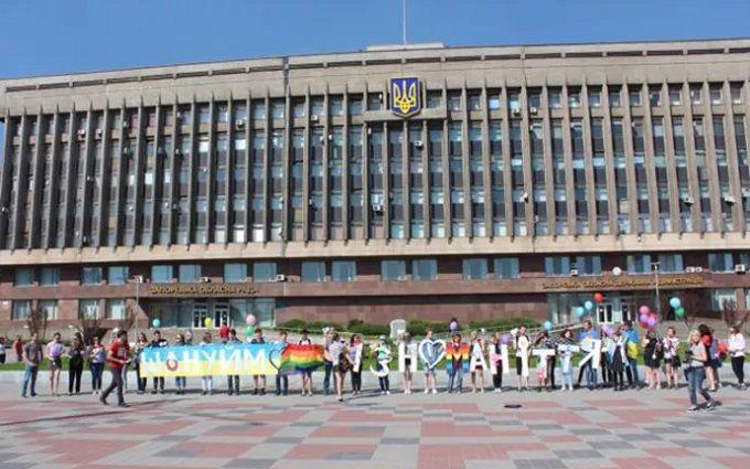 Учасників акції на підтримку ЛГБТ побили в Запоріжжі: опубліковано відео
