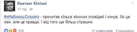 #ЯНеБоюсьСказати: истории об изнасилованиях взрывают сеть, а Украина их не слышит (1)