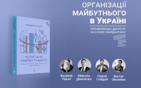 """Книжковий Арсенал: """"Організації майбутнього в Україні"""" - ексклюзивна пряма трансляція"""