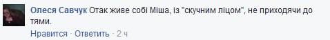 Добкін обурив соцмережі постом про Януковича (6)